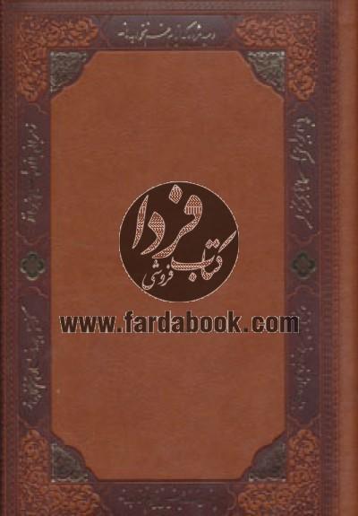 دفتر تلفن حافظ (110)