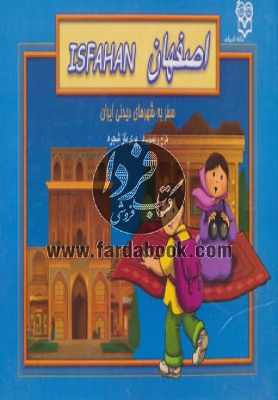 کتاب های برجسته سفر به شهرهای دیدنی ایران (اصفهان)