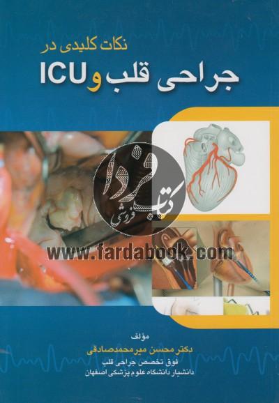 نکات کلیدی در جراحی قلب و ICU