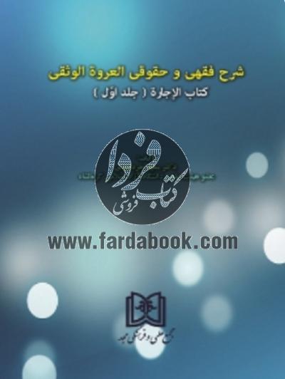 شرح فقهی و حقوقی العروه الوثقی جلد اول