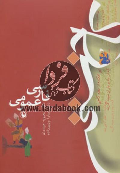 فارسی عمومی- کاخ سخن