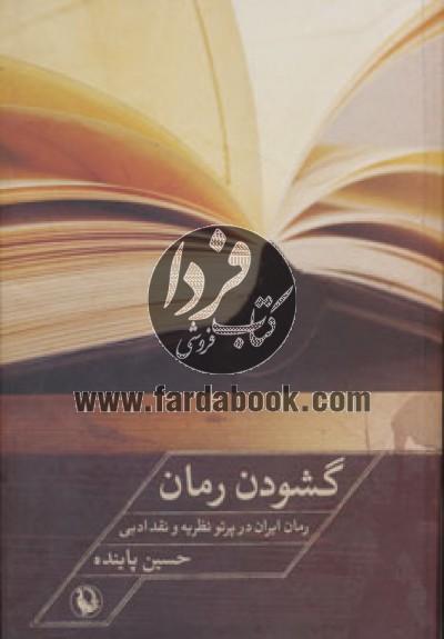 گشودن رمان- رمان ایران در پرتو نظریه و نقد ادبی