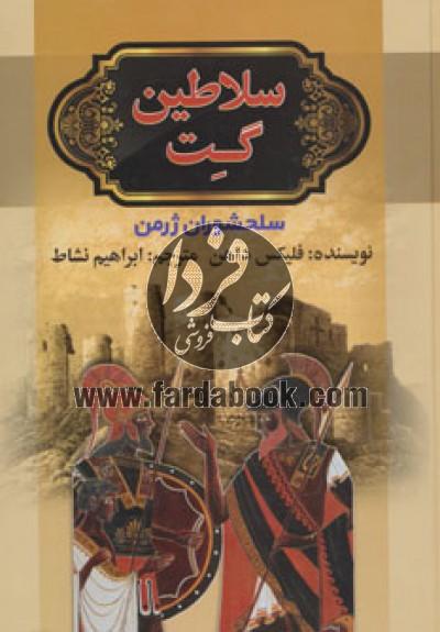 سلاطین گت (سلحشوران ژرمن)،(2جلدی)