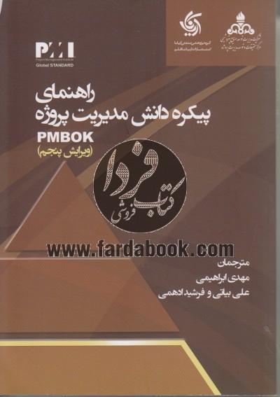 راهنمای پیکره دانش مدیریت پروژه PMBOK