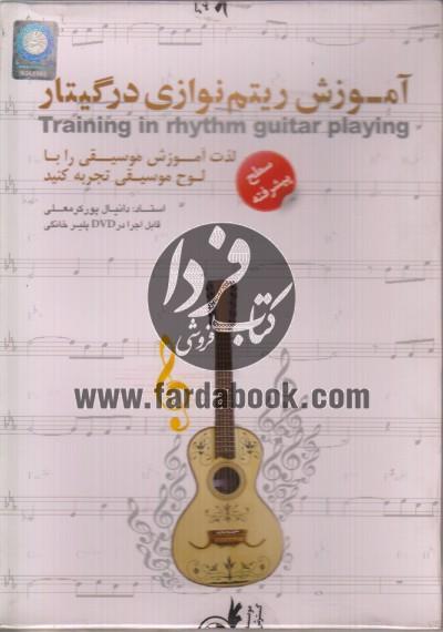 آموزش ریتم نوازی در گیتار