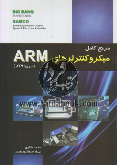 مرجع کامل میکروکنترلرهای ARM (سری AT91)