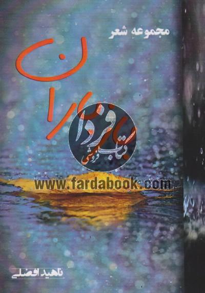 مجموعه شعر باز باران