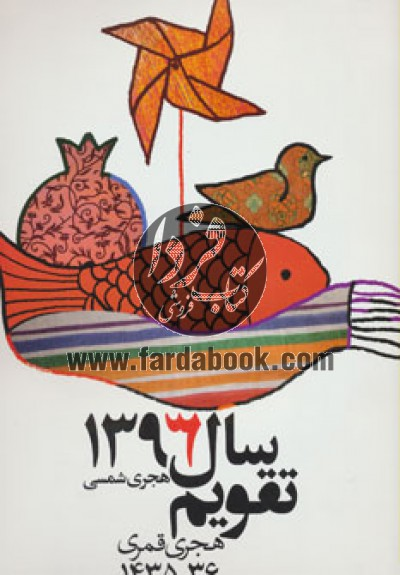 تقویم دیواری ماهی 1393