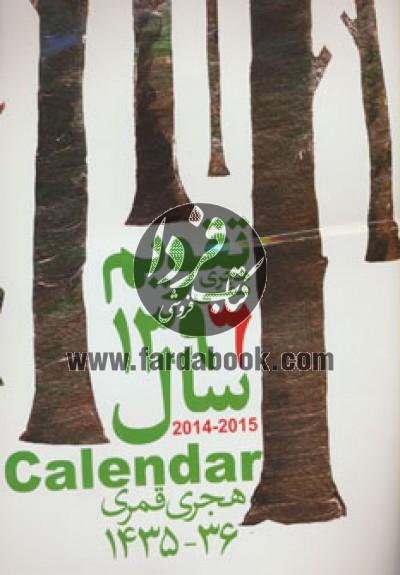 تقویم دیواری درخت 1393