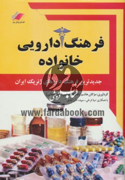 فرهنگ دارویی خانواده (جدیدترین فرهنگ داروهای ژنریک ایران)