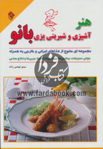 هنر آشپزی و شیرینی پزی بانو (مجموعه ای متنوع از غذاهای ایرانی و خارجی...)