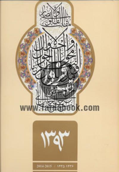 تقویم دیواری مذهبی 1393