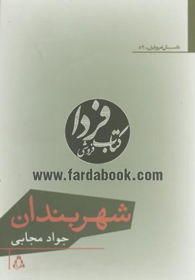 داستان امروز ایران52 (شهربندان)