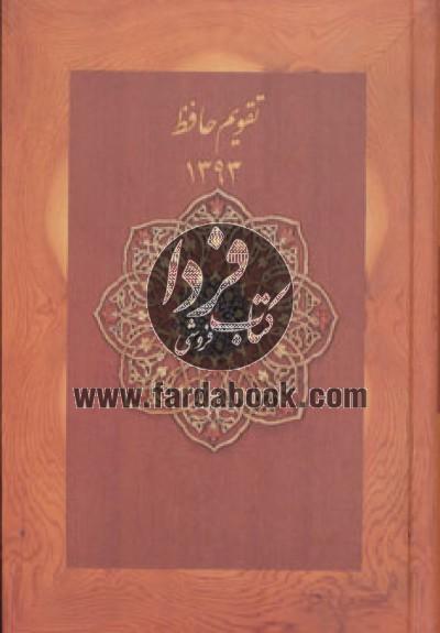 تقویم حافظ 1393
