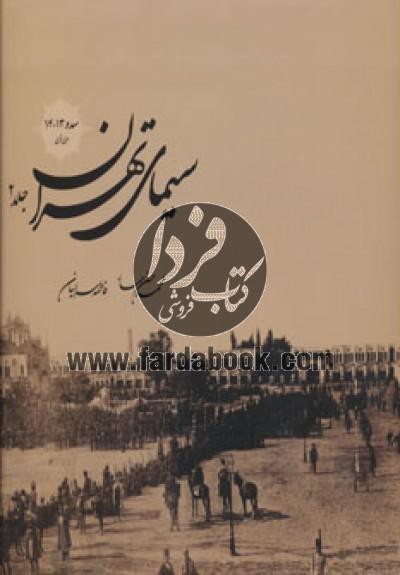 سیمای تهران 2 (سده 13،14 هجری قمری)