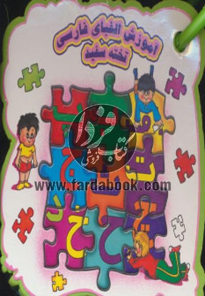 وایت بردی حلقه ای آموزش الفبای فارسی تخته سفید