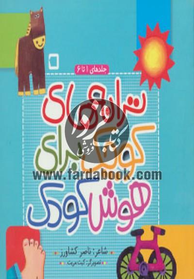 ترانه های کوچک برای هوش کودک، جلدهای 1تا6