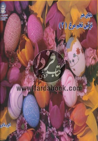 دنیای هنر تزئین تخم مرغ 2