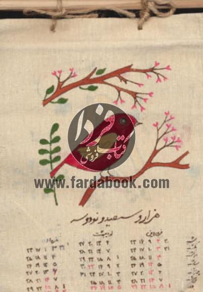 تقویم دیواری پارچه ای کوچک ایلناز 1393