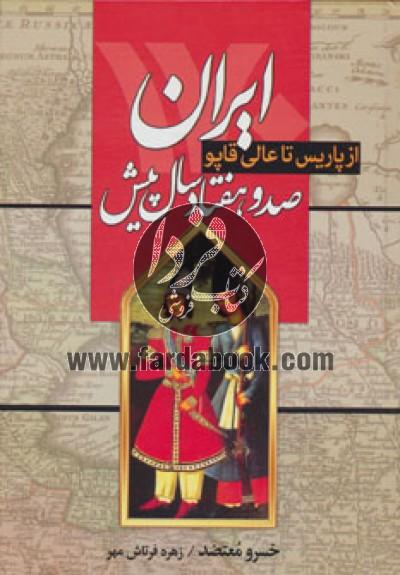 ایران صد و هفتاد سال پیش (از پاریس تا عالی قاپو)