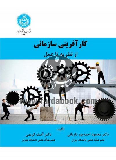 کارآفرینی سازمانی از نظریه تا عمل