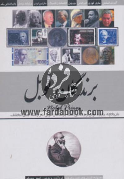 برندگان نوبل (تاریخچه جایزه نوبل و زندگی نامه برندگان نوبل در رشته های مختلف)