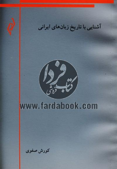 آشنایی با تاریخ زبانهای ایرانی