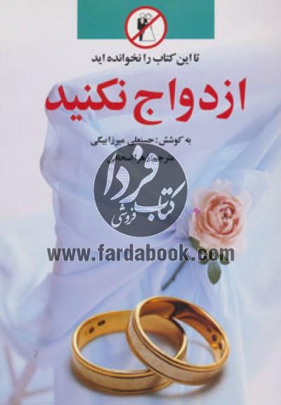 تا این کتاب را نخوانده اید ازدواج نکنید
