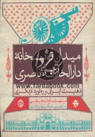 میدان توپخانه دارالخلافه ناصری (ذهنیت ایرانی و ره آورد دیگری)