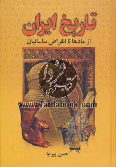 تاریخ ایران (از مادها تا انقراض ساسانیان)