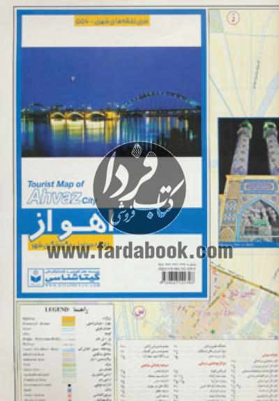 نقشه سیاحتی و گردشگری شهر اهواز 556