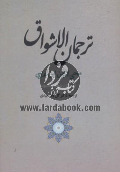 مجموعه آثار ابن عربی 8 (ترجمان الاشواق)