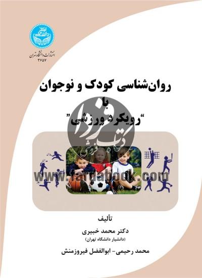 روانشناسی کودک و نوجوان با رویکرد ورزشی