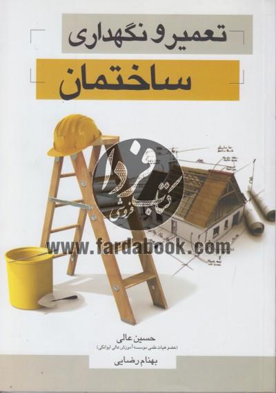 تعمیر و نگهداری ساختمان