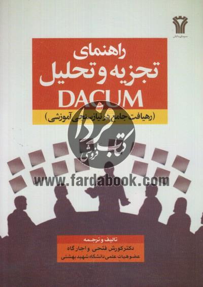 راهنمای تجزیه و تحلیل DACUM