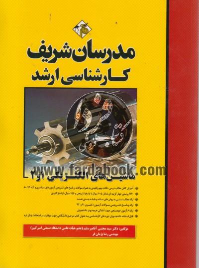ماشین های الکتریکی 1 و 2 - کارشناسی ارشد - مدرسان شریف