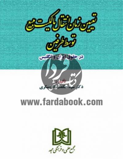 تعیین زمان انتقال مالکیت مبیع توسط طرفین(در حقوق ایران و انگلیس)