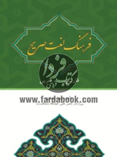 فرهنگ لغت صریح(فارسی-عربی)