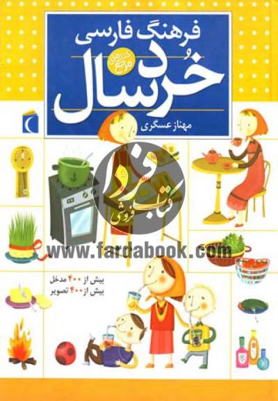 فرهنگ فارسی خردسال(سلفون)