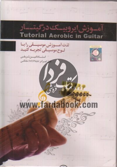 آموزش ایروبیک در گیتار