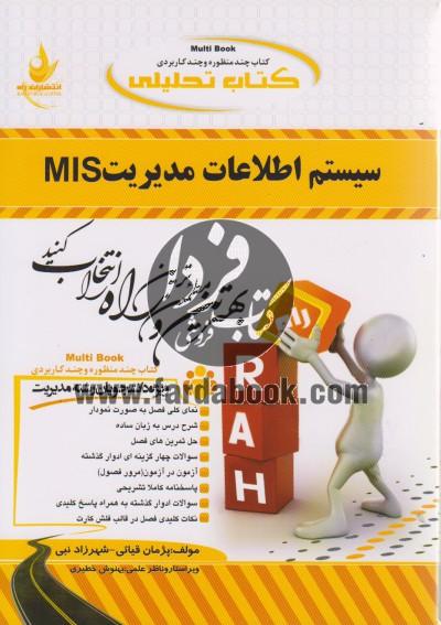 سیستم اطلاعات مدیریتMIS