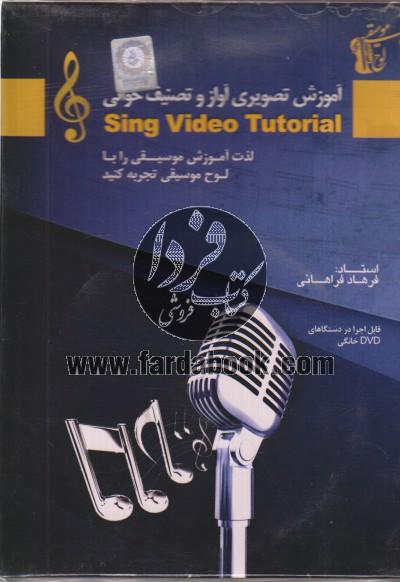 آموزش تصویری آواز و تصنیف خوانی