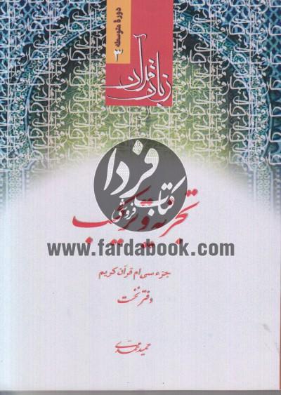 زبان قرآن، دوره عالی ج3- تجزیه و ترکیب پیشرفته