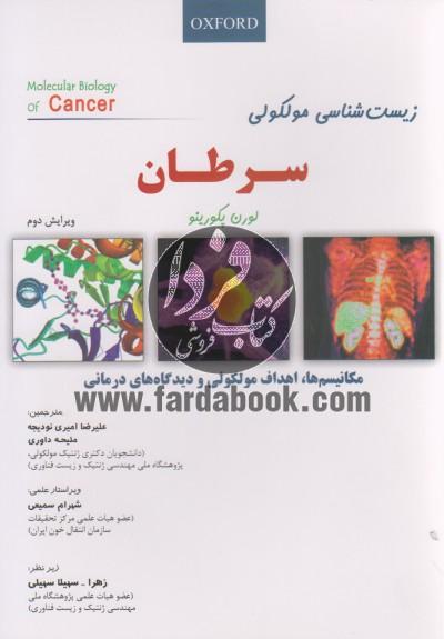 زیست شناسی مولکولی سرطان