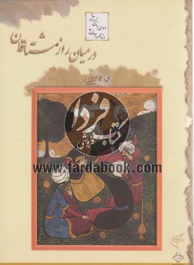 در میان راز مشتاقان- مروری بر زندگی و آثار استاد محمود جوادیپور