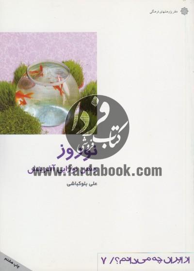 از ایران چه می دانم؟(نوروز جشن نوزایی آفرینش)