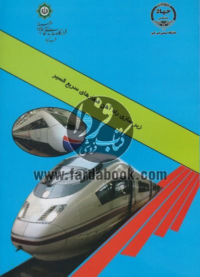 زیرسازی راه آهن قطارهای سریع السیر
