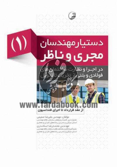 دستیار مهندسان مجری و ناظر(1) از عقد قرارداد تا اجرای فوندانسیون