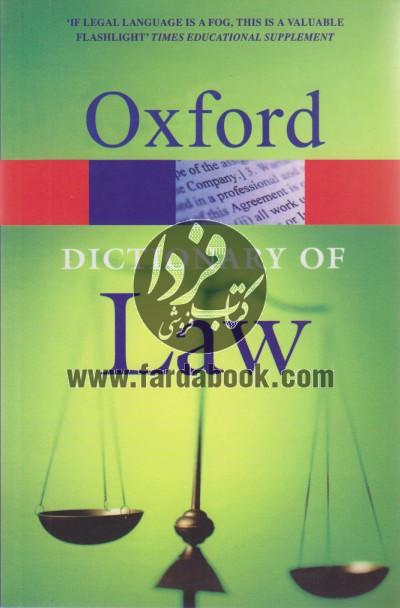 فرهنگ حقوق آكسفورد (انگلیسی به انگلیسی)