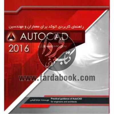 راهنمای کاربردی اتوکد برای معماران و مهندسین autocad2016
